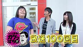 #100 これが100回続く番組!?