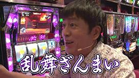 #116 魅せます!乱舞ざんまい!?