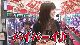 #119 ぱちんこは恋愛!?
