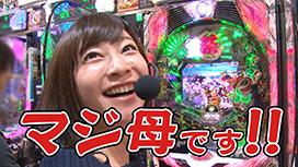 #216 ヒラヤマザーはバリバリ女!?