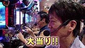 #266 革命の確変じゃあ~!?