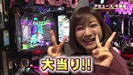 #338 吉田の運気を吸い上げるヒラヤマン!!