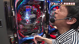 #352 持ってるオンナ政重ちゃん