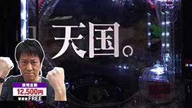 #356 大妄想で吉田、昇天‼