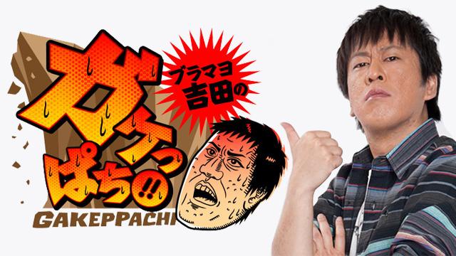 ブラマヨ吉田の「ガケっぱち!!」