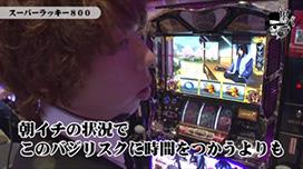 #4 ジロウ-スーパーラッキー800編