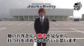 #8 ジャック&ベティ長浜店編