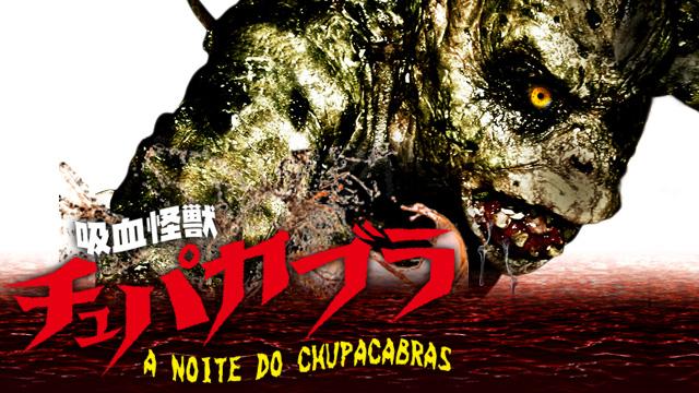 吸血怪獣 チュパカブラ