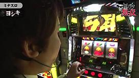 第8話 ジロウ・ヨシキ後編