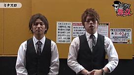 第10話 ジロウ・コウタロー後編