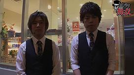 第55話 ジロウ・コウタロー キコーナ吹田店後編