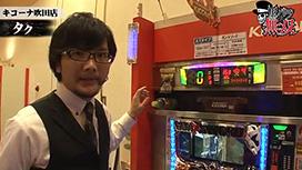第56話 ジロウ・タク キコーナ吹田店前編