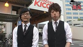 第57話 ジロウ・タク キコーナ吹田店後編