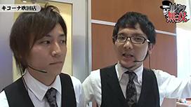 第59話 タク・コウタロー キコーナ吹田店後編