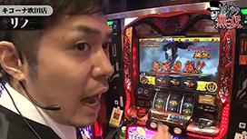 第60話 ジロウ・リノ キコーナ吹田店前編