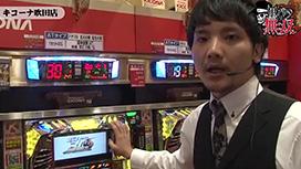 第62話 タク・リノ キコーナ吹田店前編