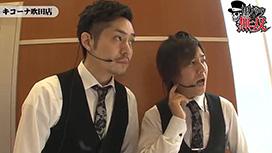 第64話 コウタロー・リノ キコーナ吹田店前編