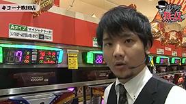 第68話 タク・コウタロー キコーナ吹田店前編
