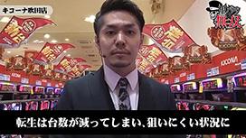 第70話 コウタロー・リノ キコーナ吹田店前編