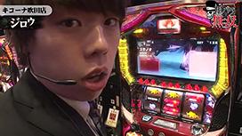 第72話 ジロウ・コウタロー キコーナ吹田店前編