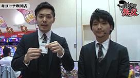 第77話 タク・リノ キコーナ吹田店後編