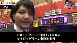 第79話 タク・コウタロー キコーナ吹田店後編