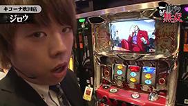 第82話 ジロウ・タク キコーナ吹田店前編