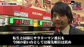 第84話 タク・コウタロー キコーナ吹田店前編