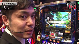 第87話 コウタロー・リノ キコーナ吹田店後編