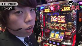 第89話 ジロウ・タク キコーナ吹田店後編