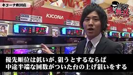 第94話 タク・コウタロー キコーナ吹田店前編