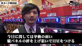 第100話 タク・セイジ キコーナ吹田店前編