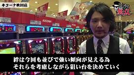 第120話 ジロウ・タク キコーナ吹田店前編