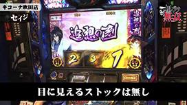 第122話 セイジ・リノ キコーナ吹田店前編