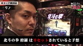 第127話 タク・リノ キコーナ吹田店前編