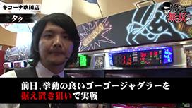 第128話 タク・リノ キコーナ吹田店後編
