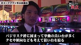 第129話 セイジ・タク キコーナタウン茨木彩都店前編