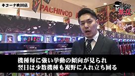 第137話 リノ・宗一郎 キコーナ吹田店前編