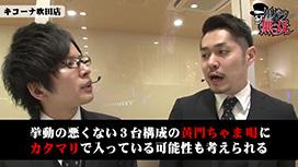 第138話 リノ・宗一郎 キコーナ吹田店後編