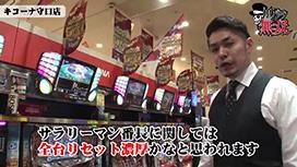 第147話 リノ・小次郎 キコーナ守口店前編