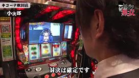 第155話 タク・小次郎 キコーナ吹田店後編