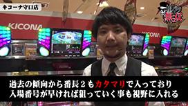 第156話 タク・宗一郎 キコーナ守口店前編
