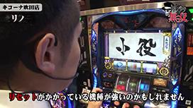第158話 セイジ・リノ キコーナ吹田店前編