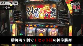 第160話 ジロウ・タク キコーナ守口店前編