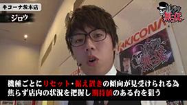 第167話 ジロウ・小次郎 キコーナ茨木店前編