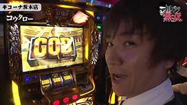 第170話 コウタロー・リノ キコーナ茨木店後編