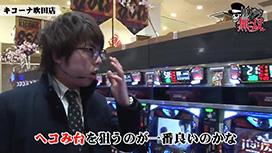 第182話 ジロウ・小次郎 キコーナ吹田店前編