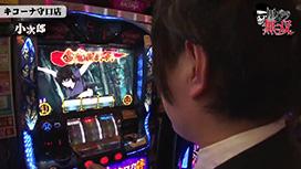 第188話 コウタロー・小次郎 キコーナ守口店後編