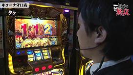 第191話 タク・小次郎 キコーナ守口店前編