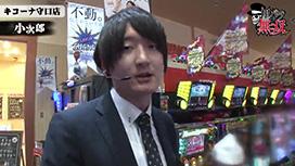 第192話 タク・小次郎 キコーナ守口店後編